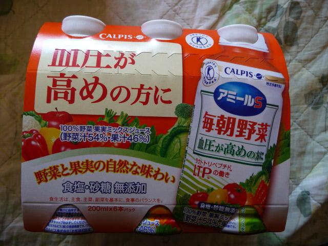 【アミール】毎朝野菜!ラクトトリペプチド配合!血圧に効果 ...